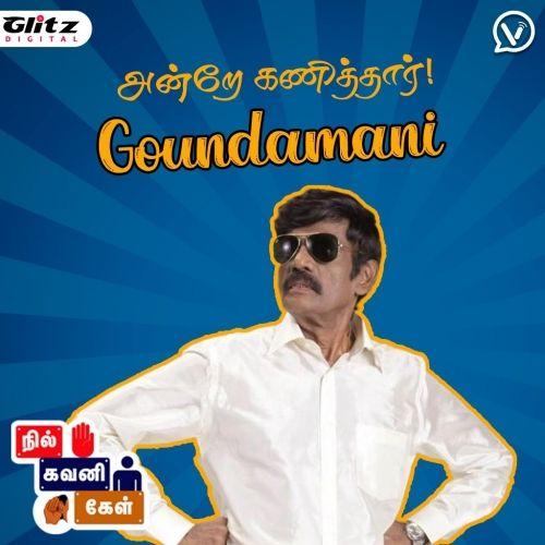 அன்றே கணித்தார் Goundamani    Birthday Special    நில் கவனி கேள்   Nil Gavani Kel