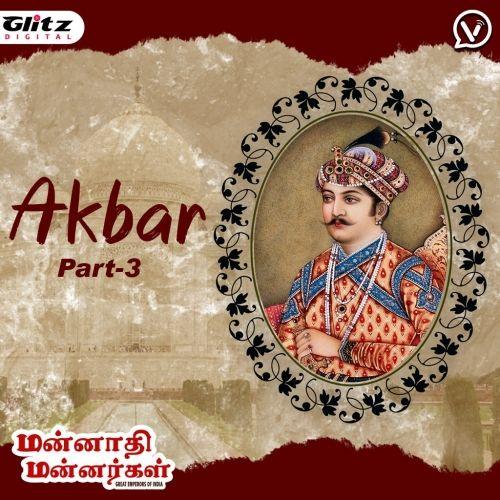 அக்பர் பகுதி 3   Akbar part 3