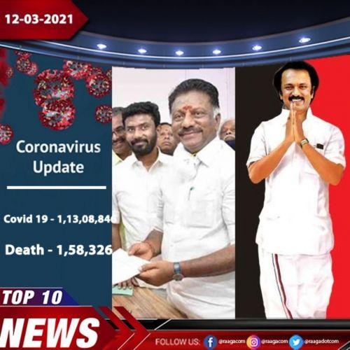 Top 10 News - 12-03-21