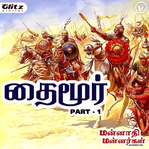 தைமூர் பகுதி - 1   Timur Part - 1   மன்னாதி மன்னர்கள்   Mannathi Mannargal