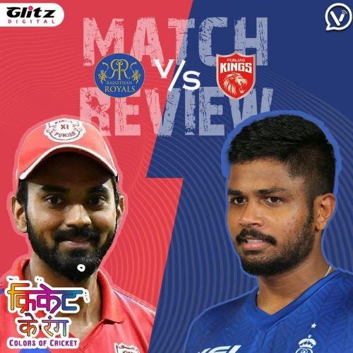 IPL मैच 4   राजस्थान रॉयल्स vs पंजाब किंग्स   Post-Match Review    क्रिकेट के रंग   Colors of Cricket