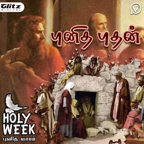 புனித வார புதன் கிழமை | HOLY WEEK WEDNESDAY IN TAMIL
