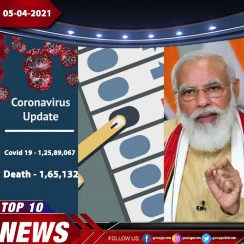 Top 10 News - 05-04-21
