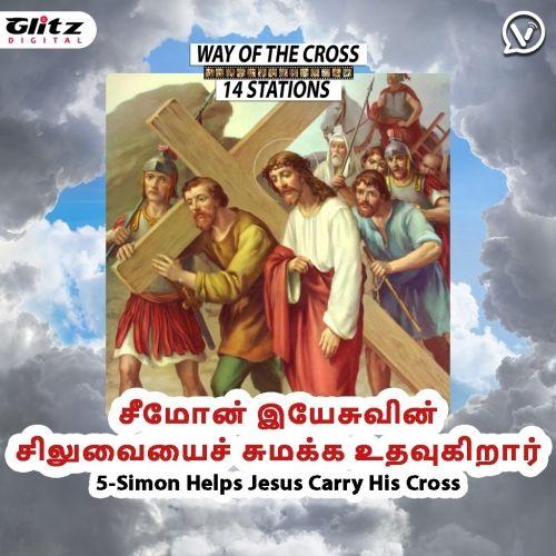 5. இயேசுவுக்கு சீமோன் உதவுகிறார் | Simon of Cyrene helps Jesus to carry the cross