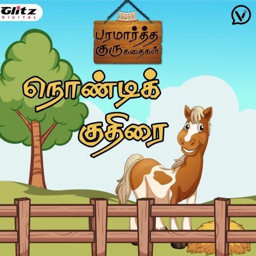 நொண்டிக் குதிரை   Nondi Kuthirai    பரமார்த்த குரு கதைகள்   Paramartha Guru Stories