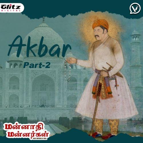 அக்பர் பகுதி2   Akbar Part 2