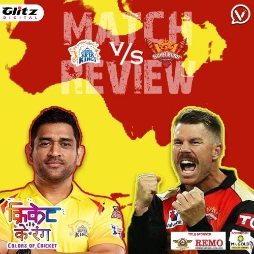 IPL मैच 23 | चेन्नई सुपर किंग्स vs सनराइजर्स हैदराबाद | Post-Match Review |  क्रिकेट के रंग | Colors of Cricket