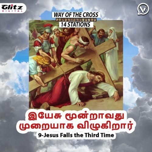 9. இயேசு மூன்றாம் முறை கீழே விழுகிறார் | Jesus falls beneath His cross the third time