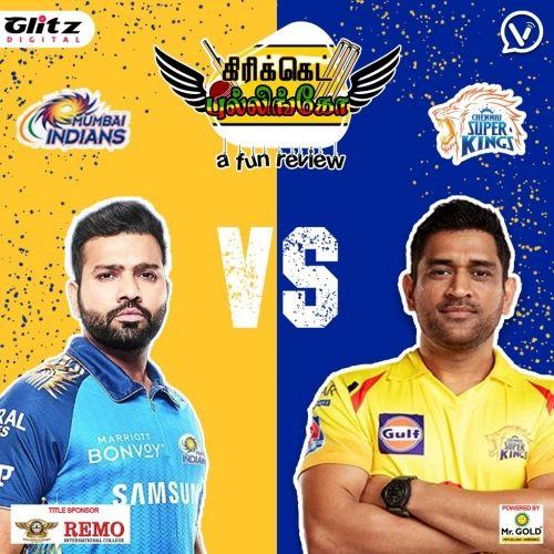 சென்னை சூப்பர் கிங்ஸ் vs மும்பை இந்தியன்ஸ் | கிரிக்கெட் புல்லிங்கோ | Cricket Pullingo | A Fun Review