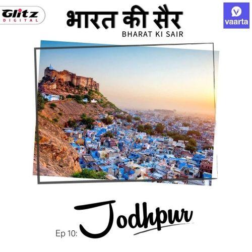 राजस्थान : जोधपुर   Rajasthan: Jodhpur