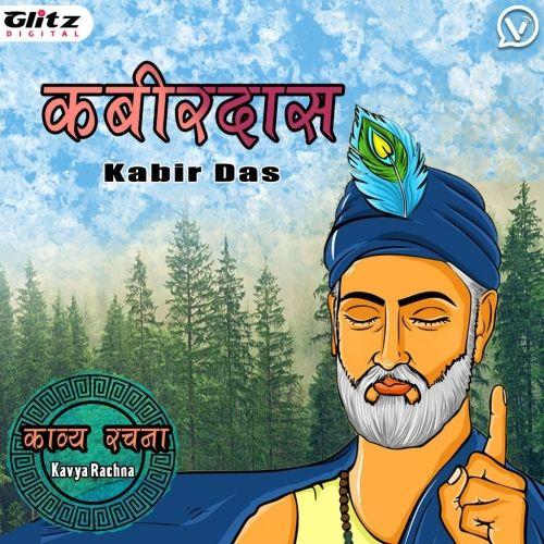 काव्य रचना | Kabir Das