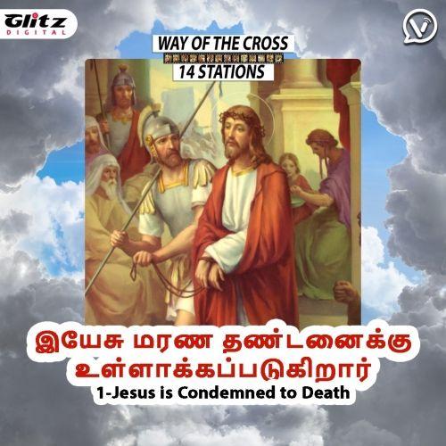1. இயேசு மரண தண்டனைக்கு தீர்ப்பிடப்படுகிறார் | Jesus is condemned to death