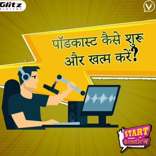How to Begin and End a Podcast? | पॉडकास्ट कैसे शुरू और खत्म करें? | Start Podcasting
