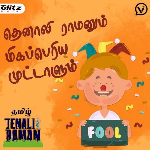 தெனாலிராமனும் மிகப்பெரிய முட்டாளும்   Tenali Ramanum Migaperiya Muttalum   தெனாலி ராமன் கதைகள்   Tenali Raman Stories
