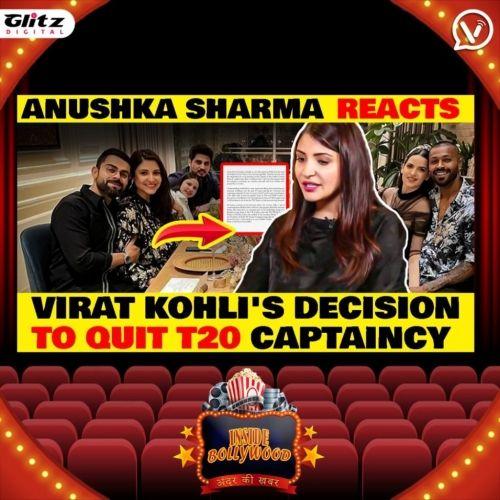 Anushka Sharma's Reaction   Virat Kohli Captaincy   इनसाइड बॉलीवुड   अंदर की खबर