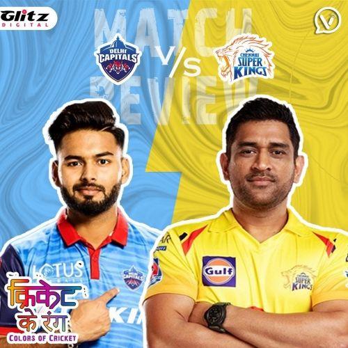 IPL मैच 2    दिल्ली कैपिटल्स vs चेन्नई सुपर किंग्स   Post-Match Review    क्रिकेट के रंग   Colors of Cricket