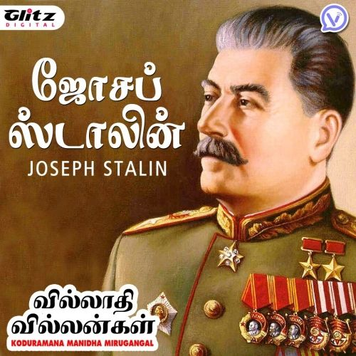 ஜோசப் ஸ்டாலின் | Joseph Stalin