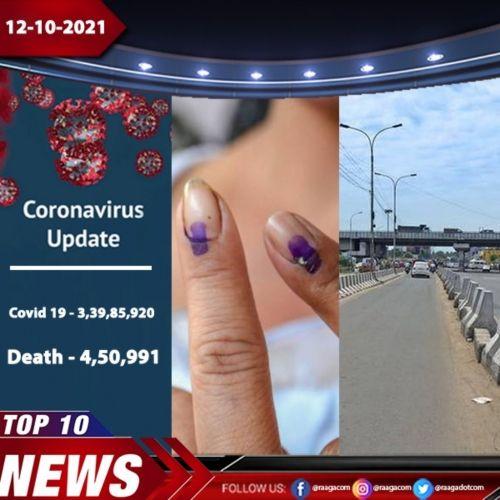 Top 10 News - 12-10-21