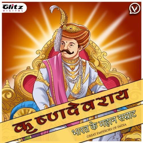 कृष्णदेव राय    Raja Krishnadevraya