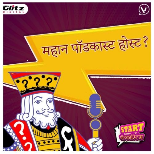 Tips for becoming a Great Podcast host!   महान पॉडकास्ट होस्ट?   Start Podcasting