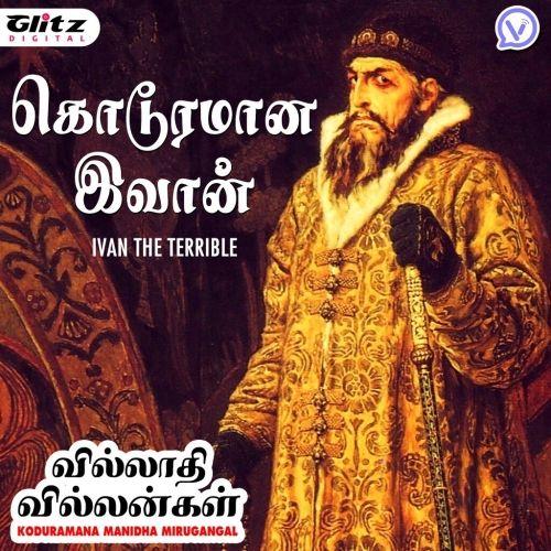 கொடூரமான இவான்   Ivan The Terrible