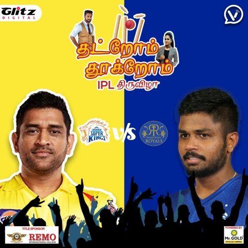 சென்னை சூப்பர் கிங்ஸ் vs ராஜஸ்தான் ராயல்ஸ்    தட்றோம் தூக்றோம்   Thatrom Thookrom   IPL திருவிழா