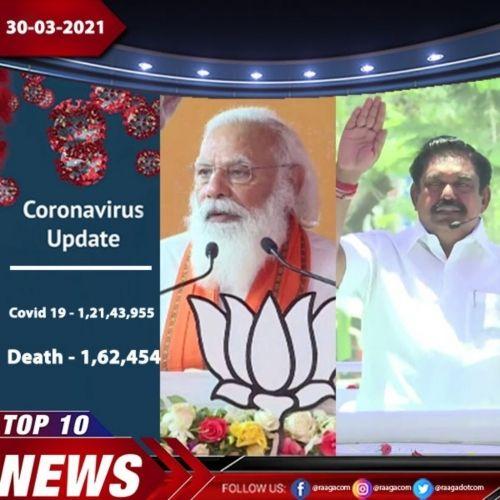 Top 10 News - 30-03-21