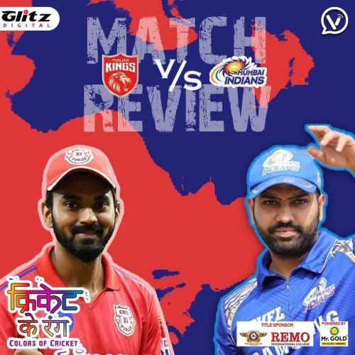 IPL मैच 17 | पंजाब किंग्स vs मुंबई इंडियंस | Post-Match Review |  क्रिकेट के रंग | Colors of Cricket