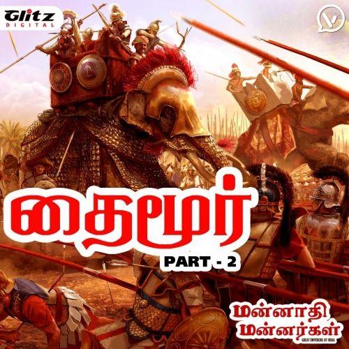 தைமூர் பகுதி - 2   Timur Part - 2   மன்னாதி மன்னர்கள்   Mannathi Mannargal