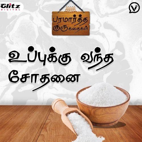 உப்புக்கு வந்த சோதனை   Uppuku Vandha Sodhanai    பரமார்த்த குரு கதைகள்   Paramartha Guru Stories
