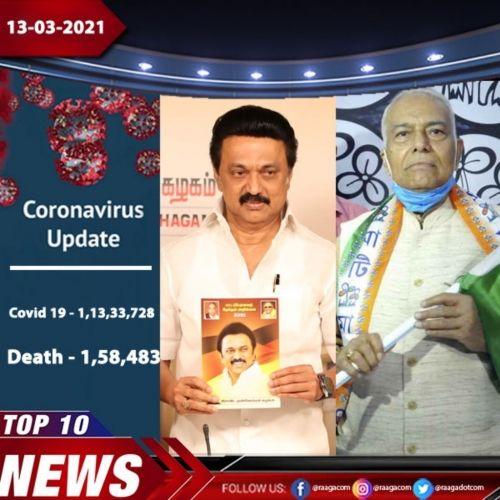 Top 10 News - 13-03-21