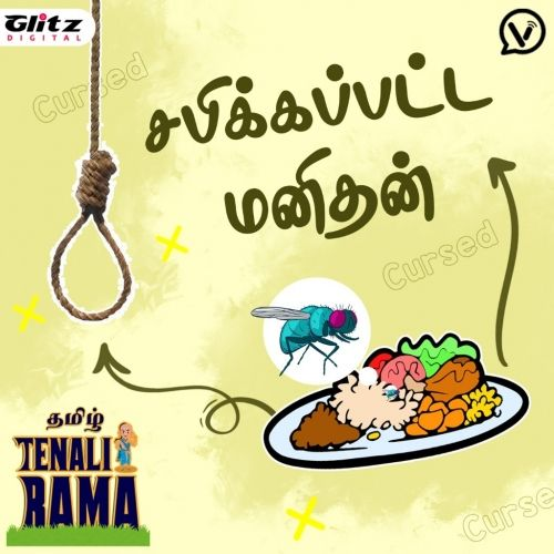 சபிக்கப்பட்ட மனிதன்   sabikapatta manithan   தெனாலி ராமன் கதைகள்   Tenali Raman Stories