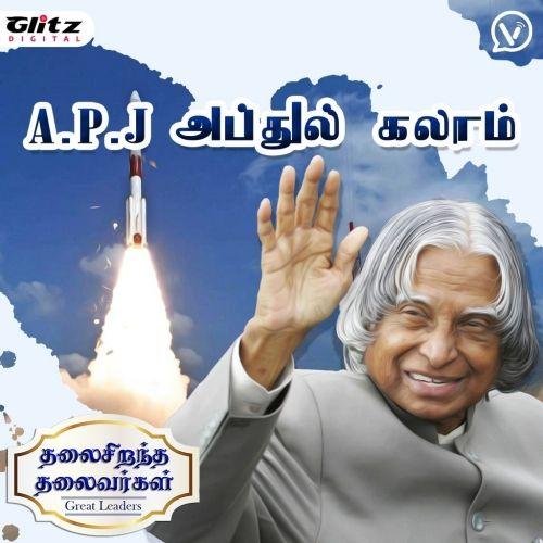 A. P. J. Abdul Kalam | ஆ. ப. ஜெ. அப்துல் கலாம்