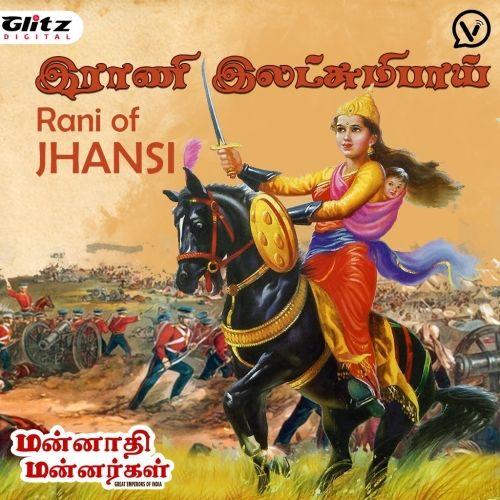 இராணி இலட்சுமிபாய்   Rani of Jhansi