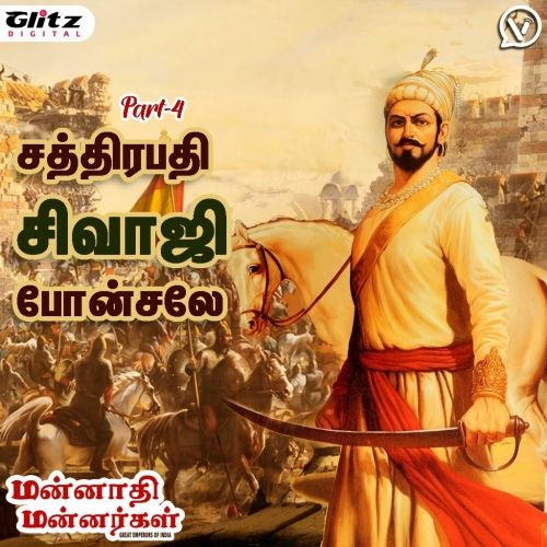 சத்ரபதி சிவாஜி போன்சலே முடிவு பகுதி 4   Shivaji Bhonsale Part 4