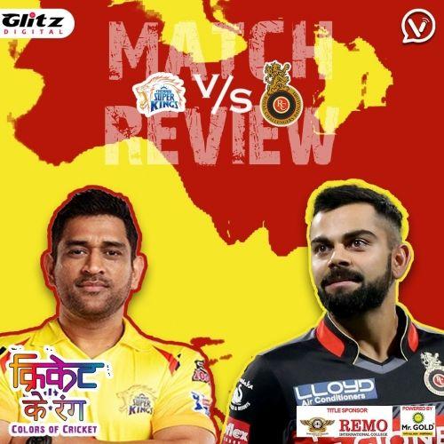 IPL मैच 19 | चेन्नई सुपर किंग्स vs रॉयल चैलेंजर्स बैंगलोर | Post-Match Review | क्रिकेट के रंग | Colors of Cricket