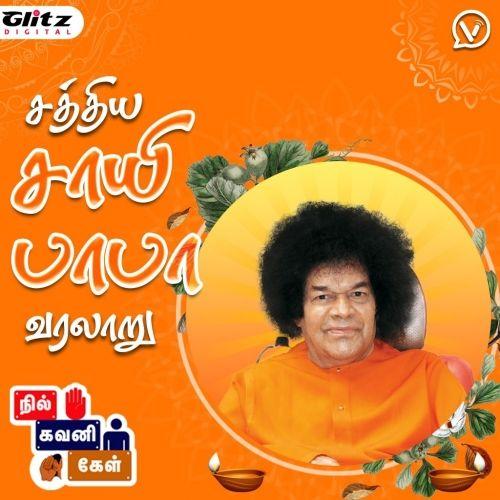 சத்திய சாய் பாபா வரலாறு | Sathya Sai Baba History| நில் கவனி கேள்