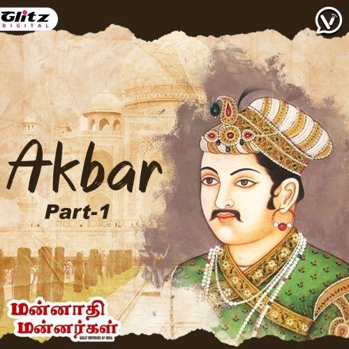 அக்பர் பகுதி 1   Akbar Part 1
