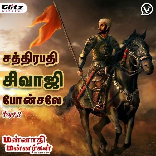 சத்ரபதி சிவாஜி போன்சலே பகுதி 3   Shivaji Bhonsale Part 3