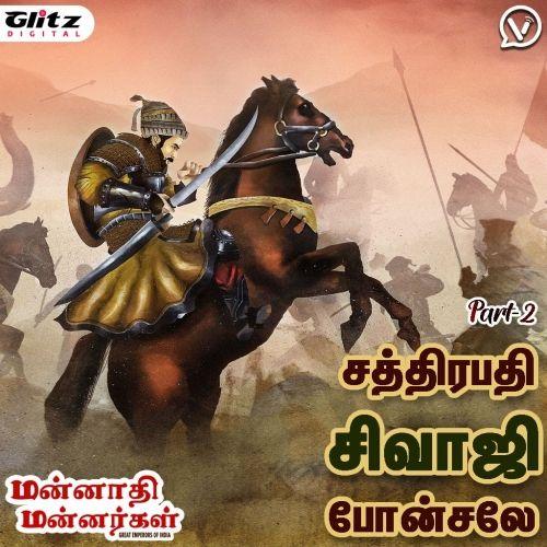 சத்ரபதி சிவாஜி போன்சலே பகுதி 2   Shivaji Bhonsale Part 2