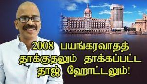 2008 பயங்கரவாதத் தாக்குதலும் தாக்கப்பட்ட தாஜ் ஹோட்டலும்!