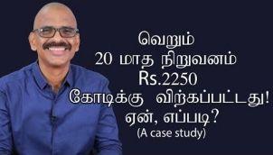 வெறும் 20 மாத நிறுவனம் Rs.2250 கோடிக்கு விற்கப்பட்டது! ஏன், எப்படி? (A case study)