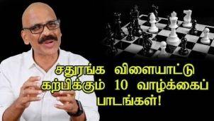 சதுரங்க விளையாட்டு கற்பிக்கும் 10 வாழ்க்கைப் பாடங்கள்! | Ten life lessons from Chess