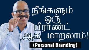 நீங்களும் ஒரு பிராண்ட் ஆக மாறலாம்! (Personal Branding) | Important Ingredients of Personal Branding