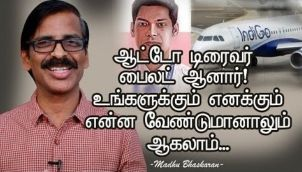 Auto Driver Became Pilot- Story Of Determination
