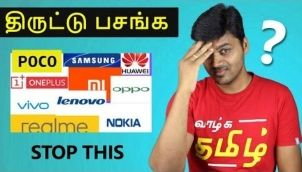 PRIVACY : Not for sale || வணக்கம் Smartphone Brands - Please STOP This! 😡 🔥🔥