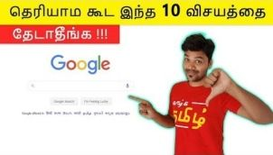 Never Search 10 Things On Google