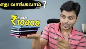 Top 5 Best Mobile Phones Under ₹10000 Budget 🔥🔥🔥 SEP 2020