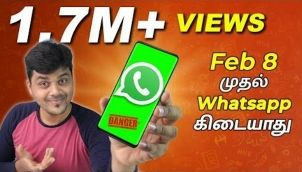 Whatsapp-ல் புது சிக்கல் ⚡⚡ இனி பயன்படுத்த முடியாதா? 🔥🔥 உண்மை என்ன?