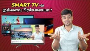 யாரும் சொல்லாத SMART TV PROBLEMS -- உஷார்